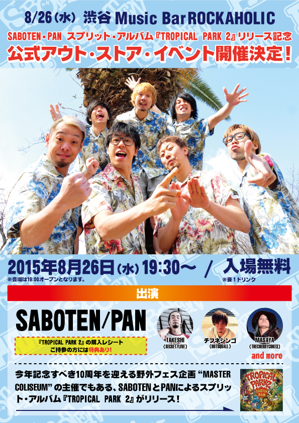 sabo_pan_flyer2