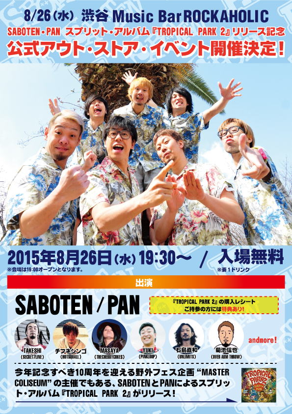 sabo_pan_flyer4