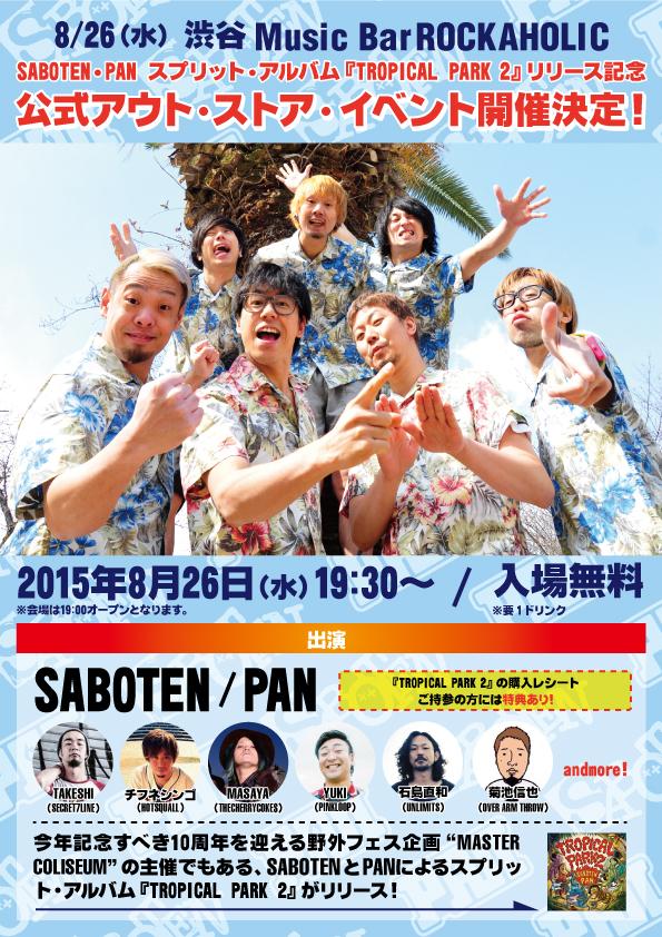 sabo_pan_flyer4