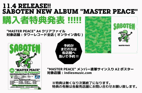 MASTER-PEACE特典告知
