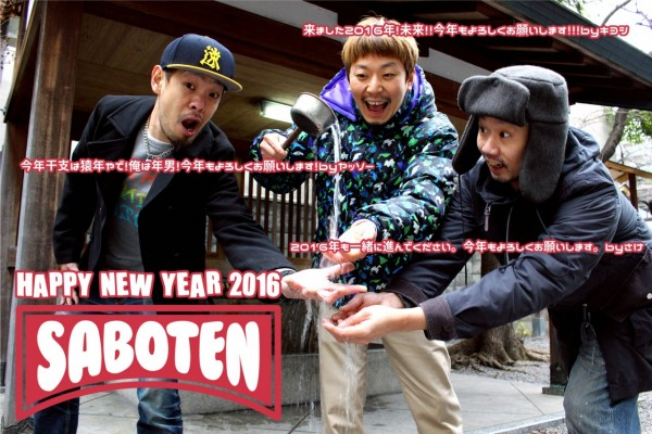 2016年賀状SABOTEN